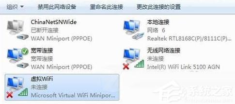 Win7电脑如何设置WiFi