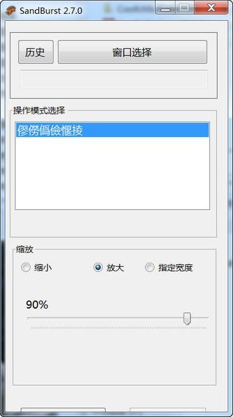 SandBurst(窗口缩放软件)