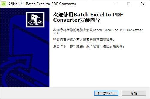 Batch Excel to PDF Converter(批量Excel转PDF转换器)