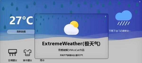 ExtremeWeather(桌面天气工具)
