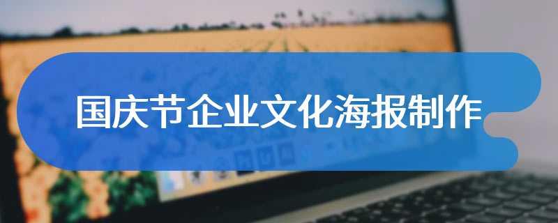 国庆节企业文化海报制作