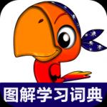 小学英语图解学习词典