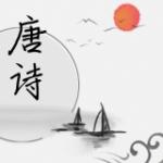 唐诗学学乐