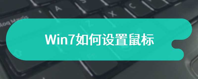 Win7如何设置鼠标