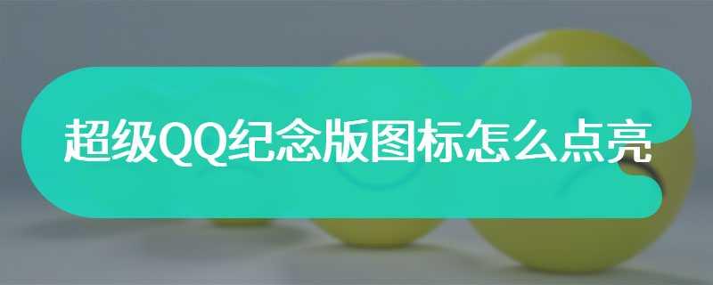 超级QQ纪念版图标怎么点亮