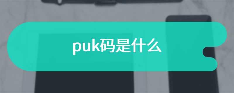 puk码是什么