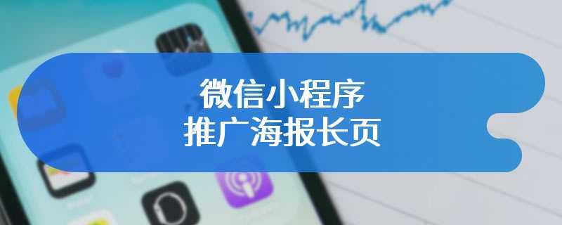 微信小程序推广海报长页
