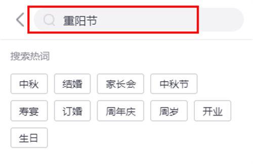 重阳节邀请函制作方法(5)