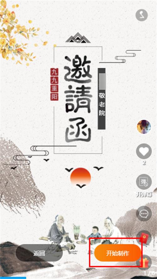 重阳节邀请函制作方法(7)