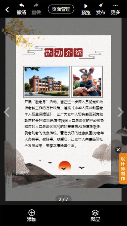 重阳节邀请函制作方法(9)
