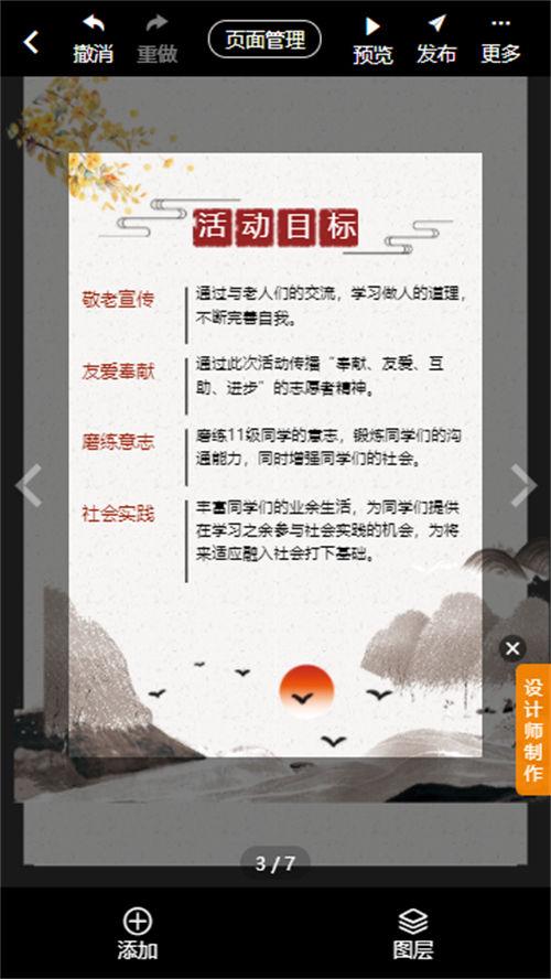 重阳节邀请函制作方法(10)