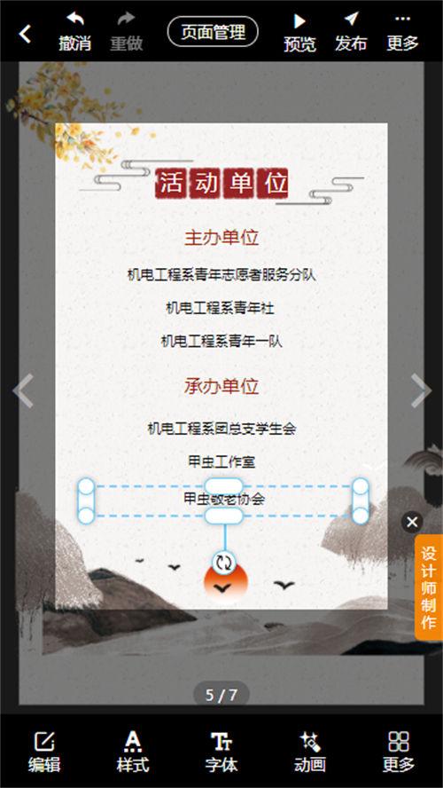 重阳节邀请函制作方法(12)