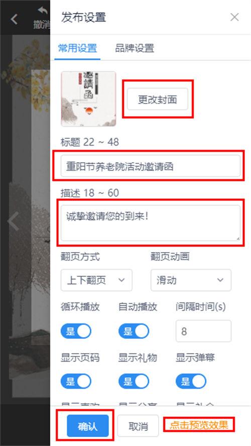 重阳节邀请函制作方法(14)