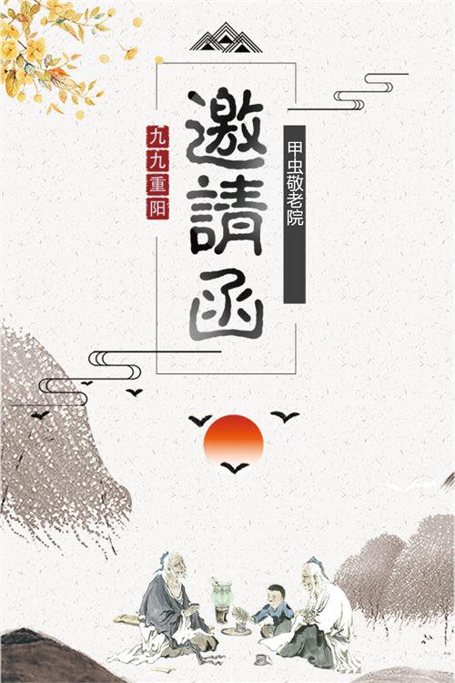 重阳节邀请函制作方法(16)