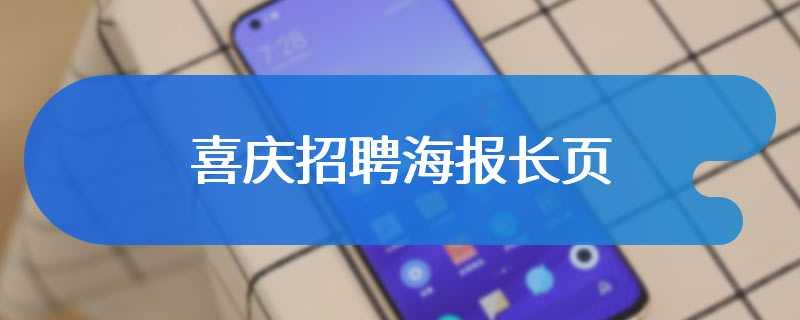 喜庆招聘海报长页