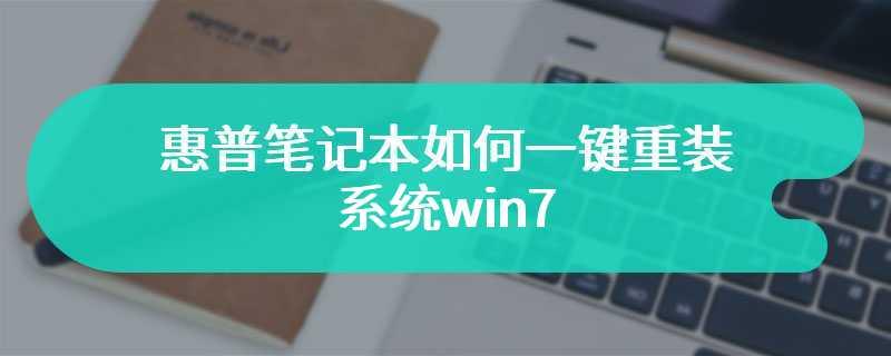 惠普笔记本如何一键重装系统win7