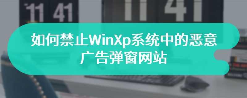 如何禁止WinXp系统中的恶意广告弹窗网站