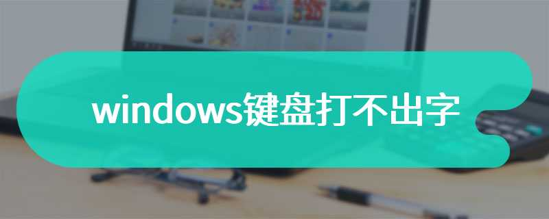 windows键盘打不出字