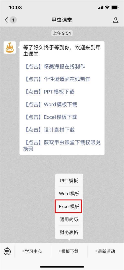 excel员工考勤模板(2)