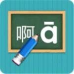 汉语拼音练习