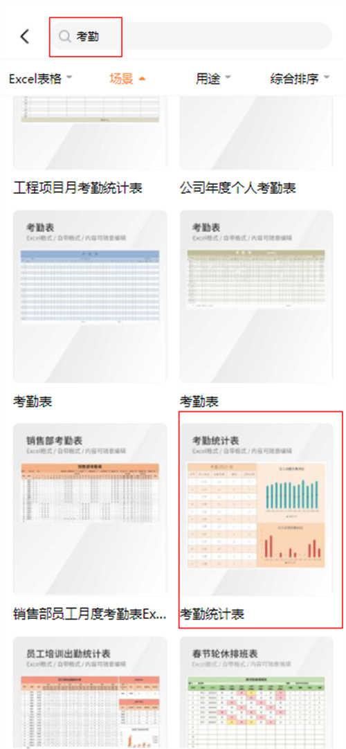 excel员工考勤模板(3)