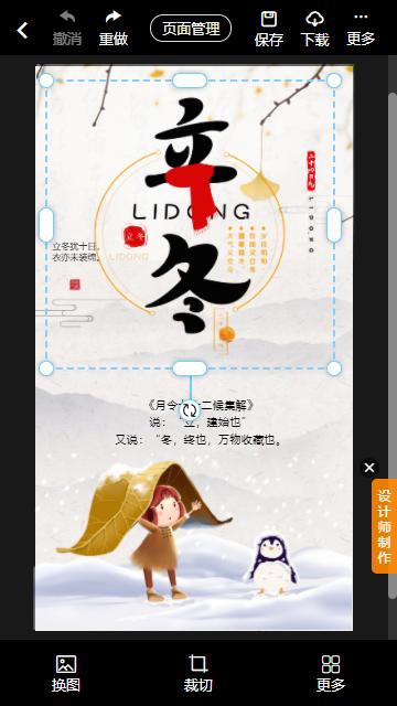 立冬海报制作方法(7)