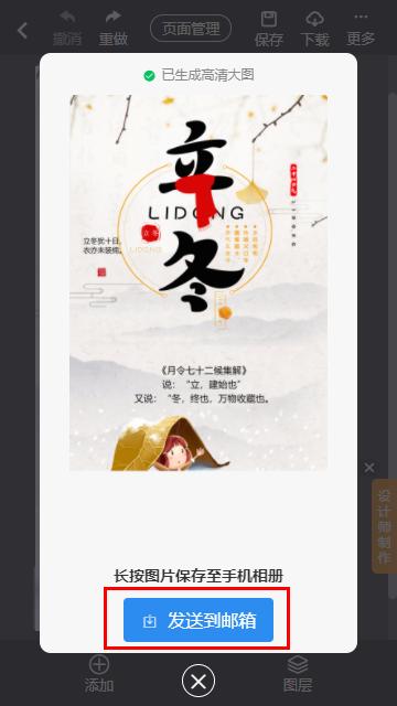 立冬海报制作方法(8)