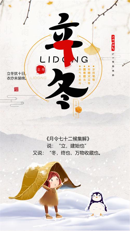 立冬海报制作方法(9)