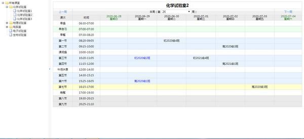 名易MyEDU校园管理平台