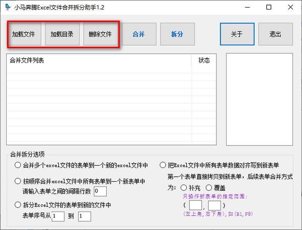 小马奔腾Excel文件合并拆分助手