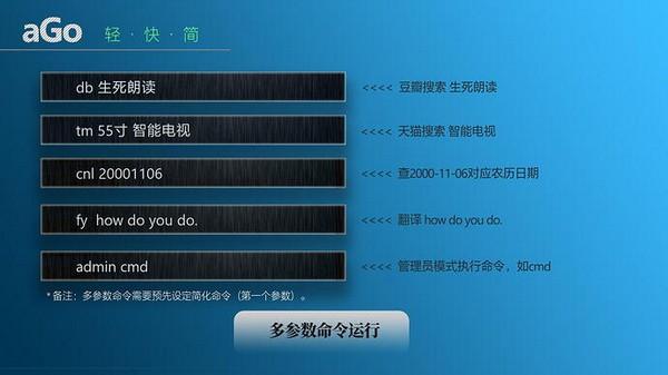aGo(快速启动软件)
