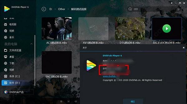 Dvdfab Player 6(视频播放器)