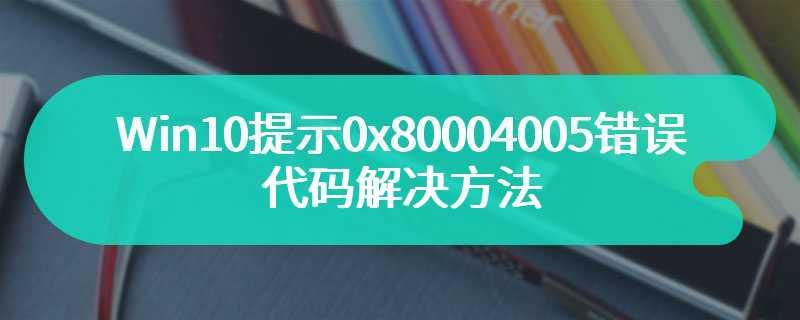 Win10提示0x80004005错误代码解决方法