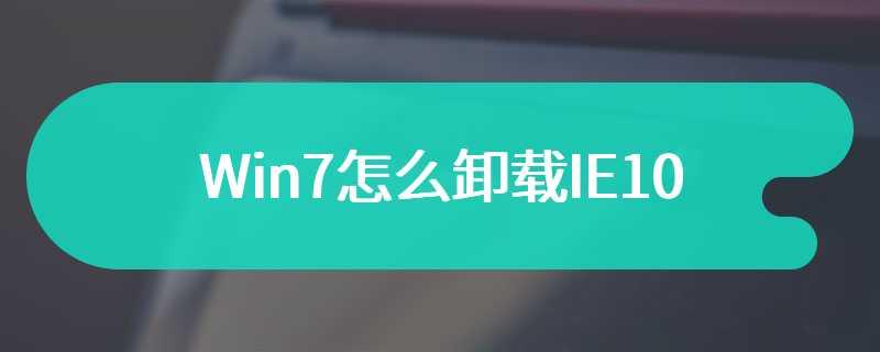 Win7怎么卸载IE10
