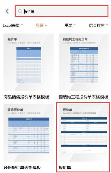 excel工资表规范模板(3)