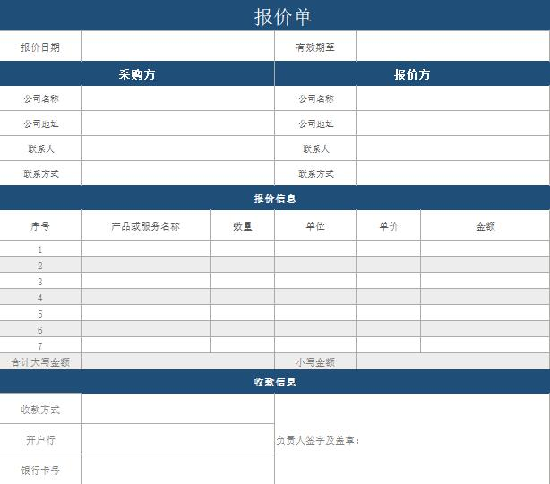 excel工资表规范模板(8)