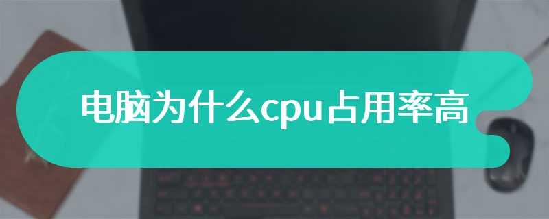 电脑为什么cpu占用率高