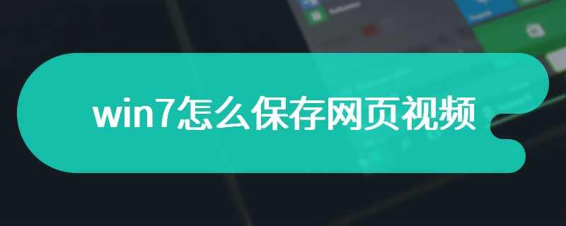 win7怎么保存网页视频
