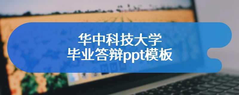 华中科技大学毕业答辩ppt模板
