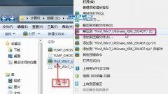 雨林木风ghost win7 x86 纯净版v1506直接硬盘安装