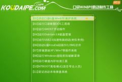 U盘系统win7安装详细教程