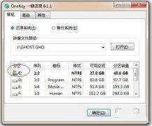 装机版xp一键升级windows7系统教程