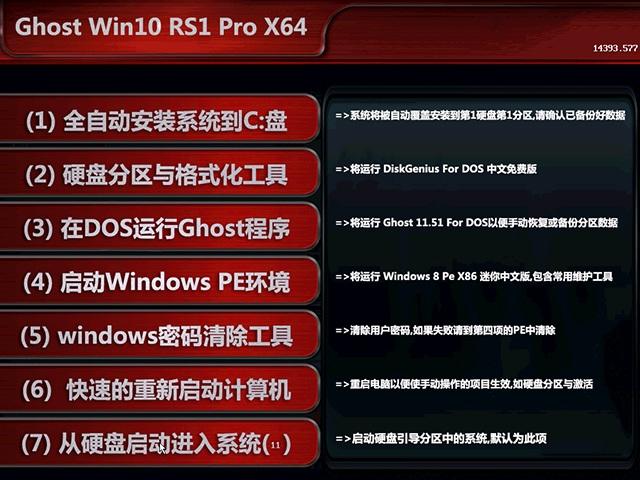 Ghost win10 64位系统装机版推荐下载