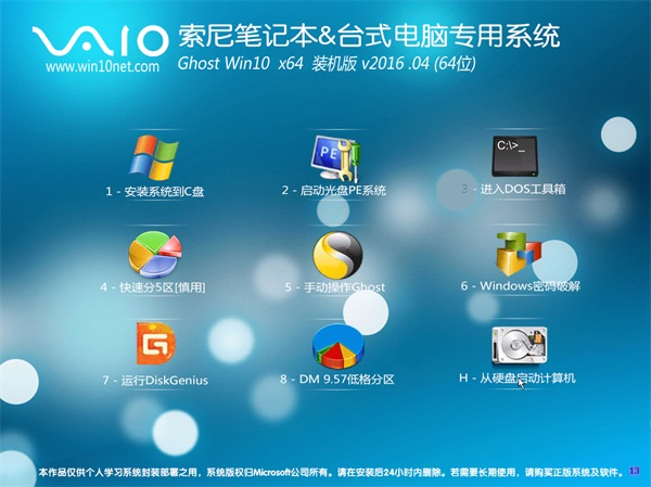 sonywindows10系统 64位免激活装机版推荐下载
